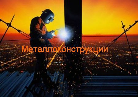 Металлоконструкции Рязань